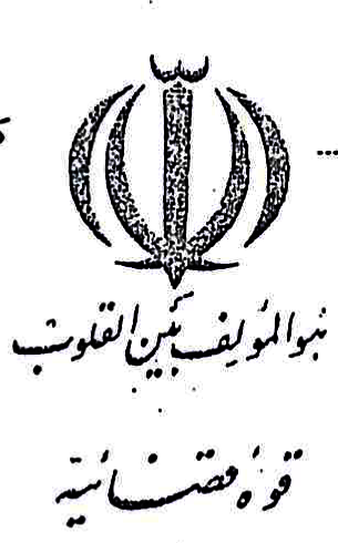 Farsi Marriage Certificate for translation