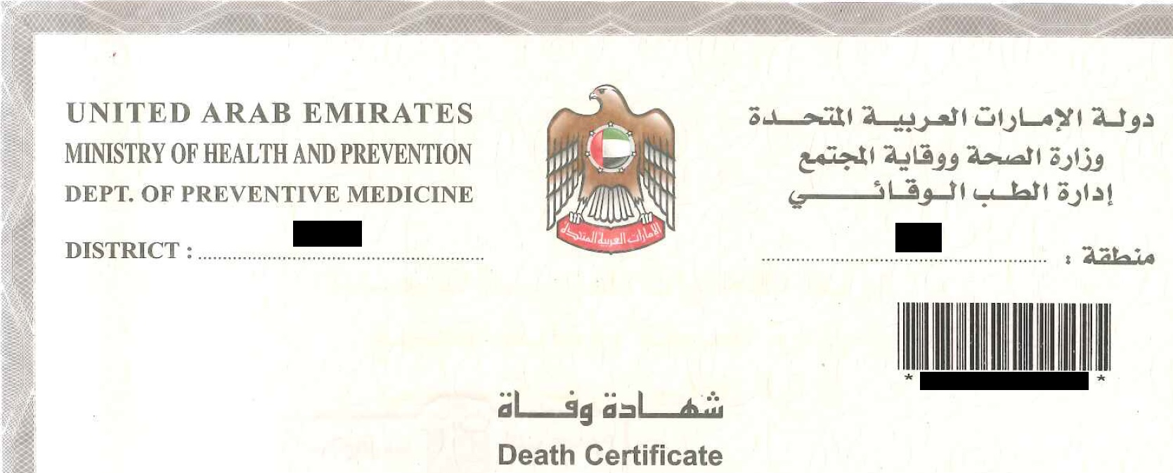 Arabic death certificate translation