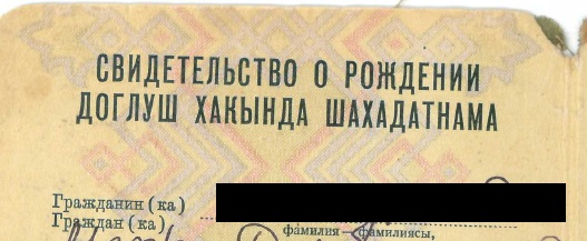 Russian birth certificate