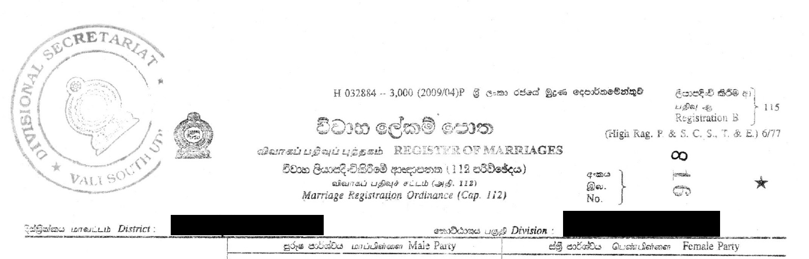 Tamil marriage certificate